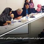 حضور ایران در نشست تخصصی مقایسه بینآزمایشگاهی در تایلند