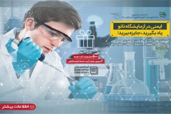 برگزاری مسابقه ایمنی در آزمایشگاه نانو