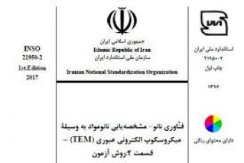 برگزاری اولین دوره آموزشی ترویجی معرفی و به کارگیری استاندارد ملی ایران شماره ۲-۲۱۹۵۰، ۱۳۹۶