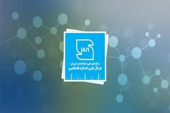 امضای توافقنامه همکاری بین ستاد نانو و مرکز ملی اندازهشناسی