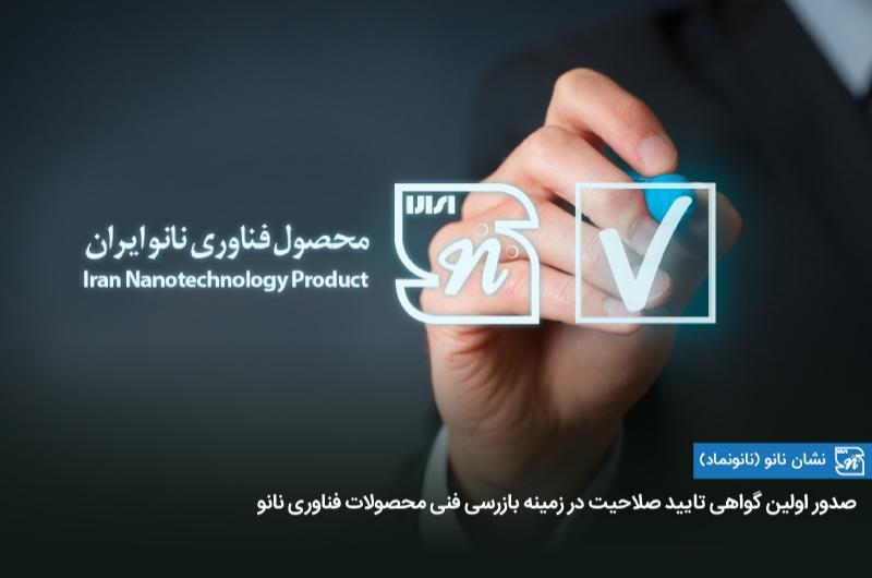اولین گواهی تایید صلاحیت در زمینه بازرسی فنی محصولات فناوری نانو صادر شد