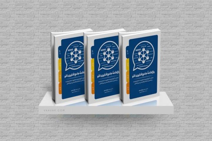 واژهنامه جامع فناوری نانو منتشر شد