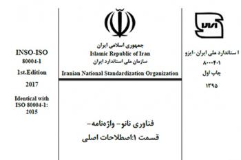 اعلام استاندارد ملی شماره 1-80004 به عنوان استاندارد مرجع برای واژه ها، اصطلاحات و تعاریف فناوری نانو
