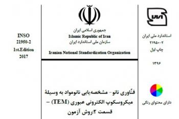 اولین دوره آموزشی ترویجی معرفی و به کارگیری استاندارد ملی ایران شماره 2-21950، 1396، برگزار شد.