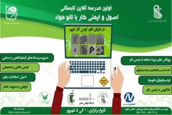 مدرسه آنلاین تابستانی «اصول و ایمنی کار با نانومواد»؛ 1 الی 5 شهریور 1399